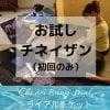 チネイザンTrial【初回限定】(約30分)