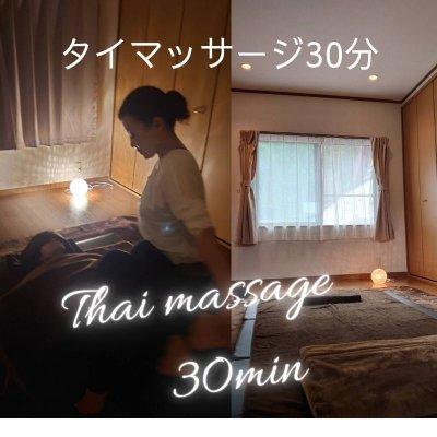 【オプションスペシャル】タイマッサージ(30分)
