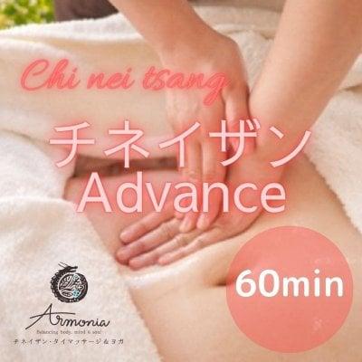 チネイザン【Advance】(約60分)