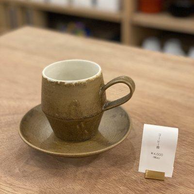 女性陶芸作家コーヒーカップ