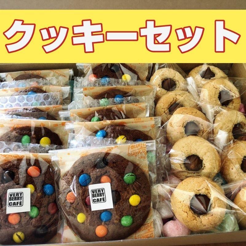 【店頭受け取り限定】大人気☆アメリカンクッキーセットのイメージその1