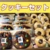 【全国発送可】大人気☆アメリカンクッキーセット