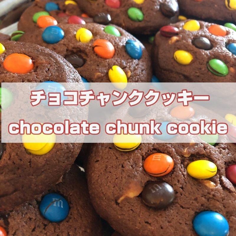 【店頭受け取り限定】大人気☆アメリカンクッキーセットのイメージその2