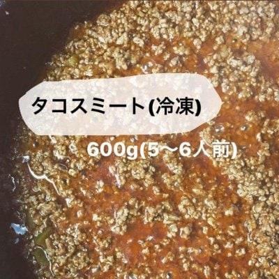 【店頭受け取り限定】自慢のタコスミート(冷凍)600g(5〜6人前)