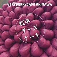 【全国発送可能】紅芋チーズケーキ(冷凍)6号サイズ)18cm
