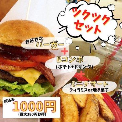 【平日限定】【現地払い限定】ツクツク!!限定☆バーガーセット