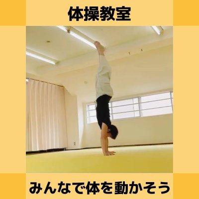 【1000円/1時間】体操教室〜みんなで楽しく体を動かそう〜