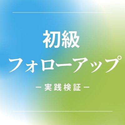 【オンライン&対面同時開催】《8月14日(土)》初級フォローアップ-実践検証編-