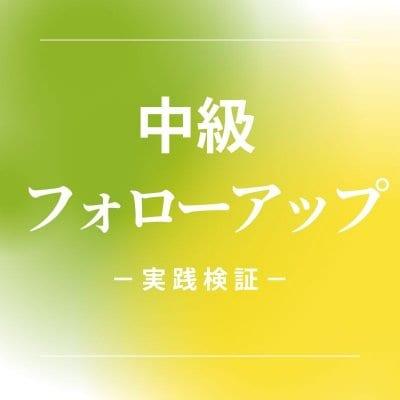【オンライン&対面同時開催】《8月15日(日)》中級フォローアップ-実践検証編-