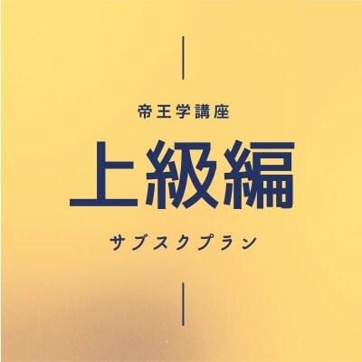 《特典付きサブスクプラン》上級編-帝王学講座-【中級編サブスクチケット購入者用】