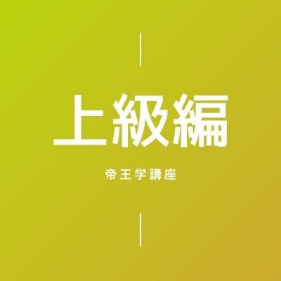 【オンライン&対面同時開催】《9月19日(日)》上級編−帝王学講座−