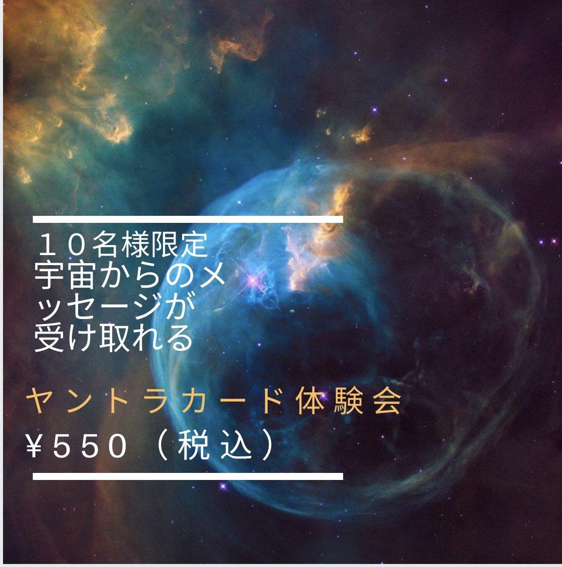 10名様限定宇宙からのメッセージ  ヤントラカード体験会のイメージその1