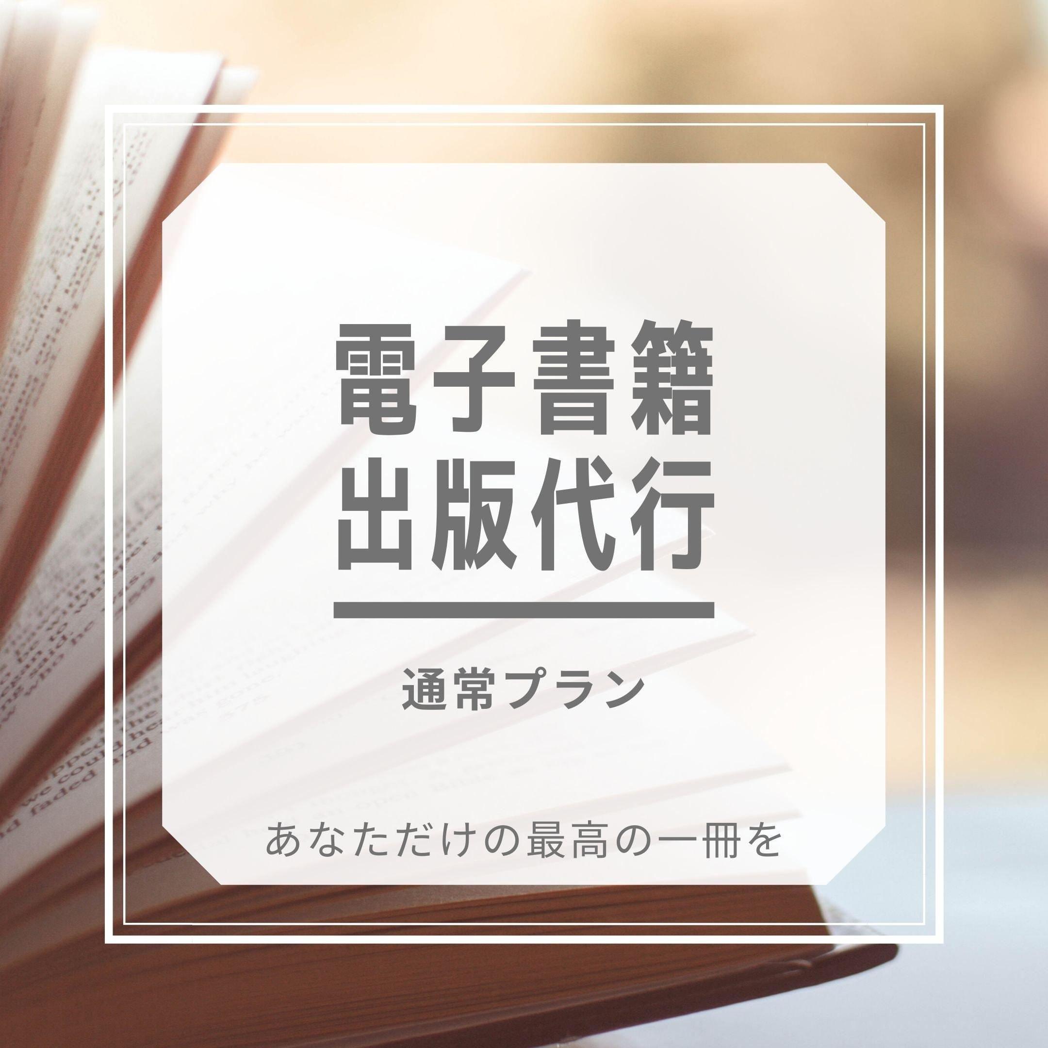 【通常プラン】電子書籍出版代行サービスのイメージその1