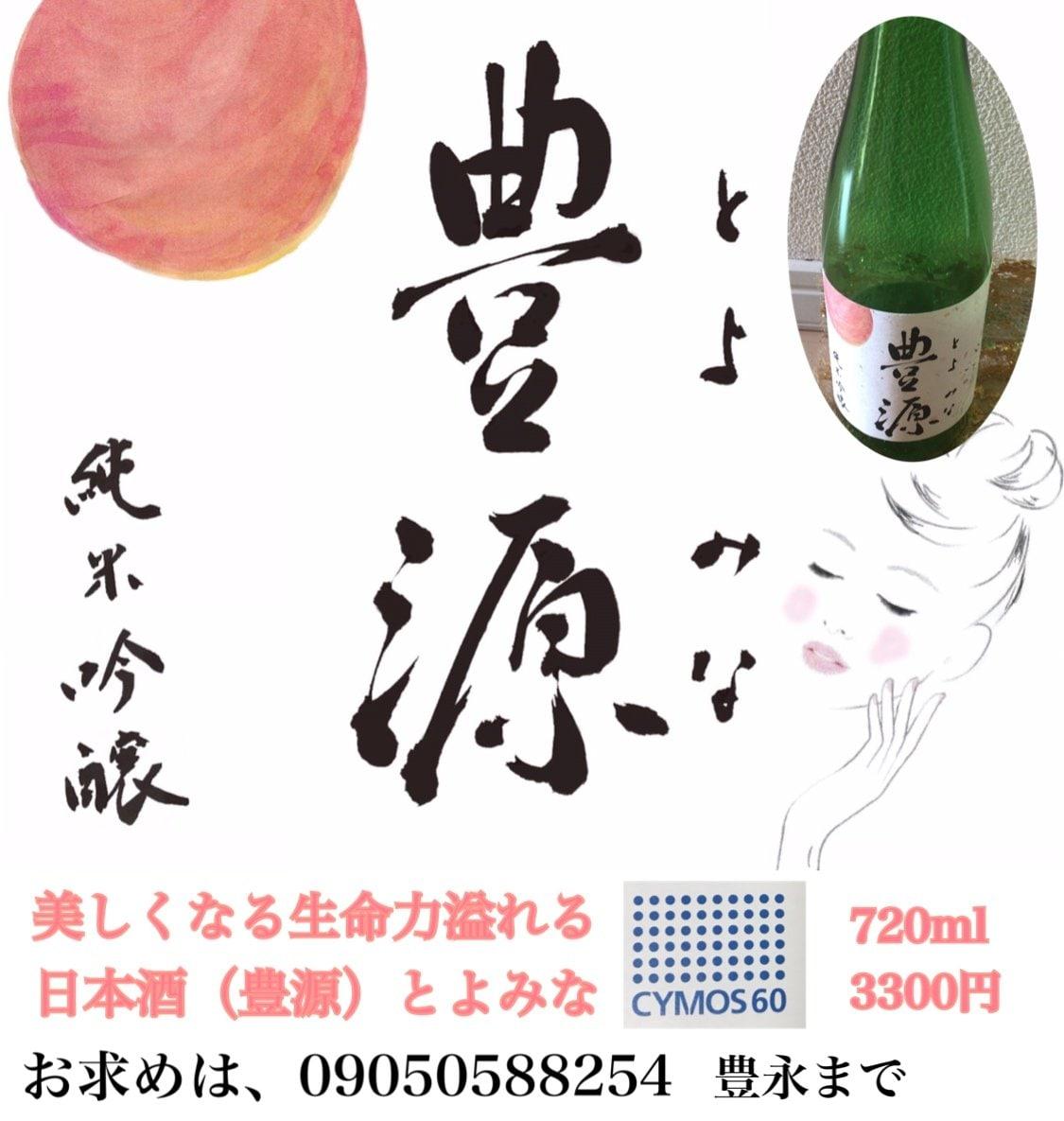 豊源(とよみな)日本酒お披露目会のイメージその2