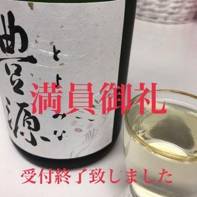 豊源(とよみな)日本酒お披露目会