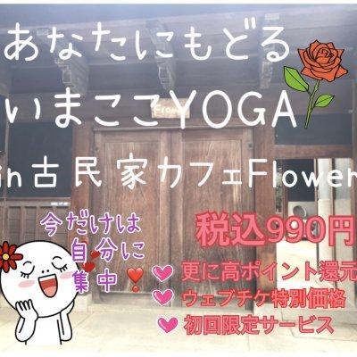 あなたにもどる🧘♀️いまここYoga in古民家カフェFlower🌸