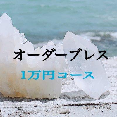 開運オーダーブレスレット 1万円コース