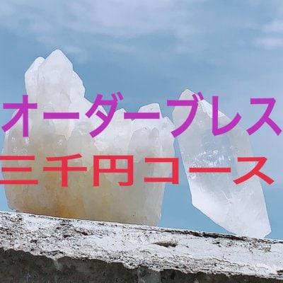 開運オーダーブレスレット 三千円コース