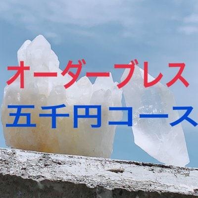 開運オーダーブレスレット 五千円コース
