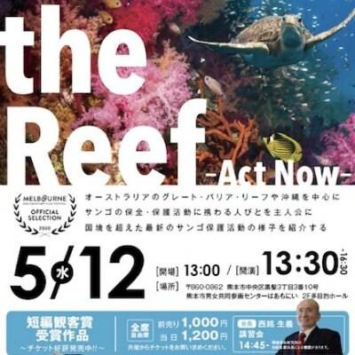 国境を越えた人々の環境保護活動のドキュメンタリー映画&西銘会長の講習会