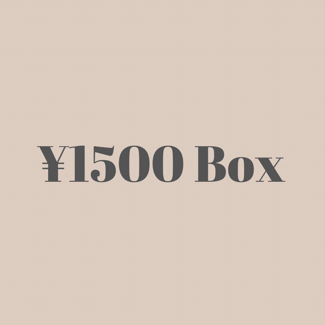 【現地払い専用】 レンタルボックス 1500円 作家様専用のイメージその1