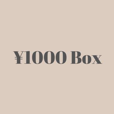 【現地払い専用】 レンタルボックス 1000円 作家様専用