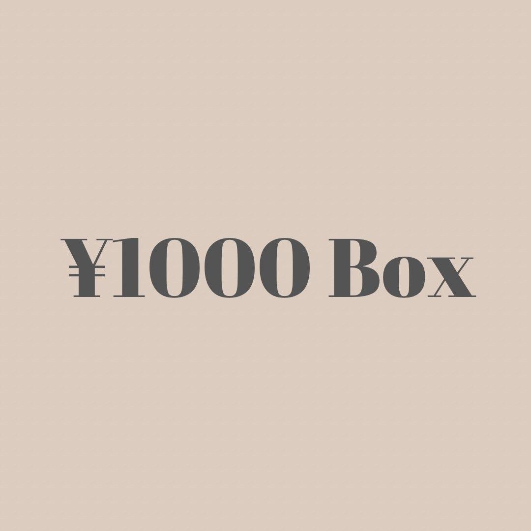 【現地払い専用】 レンタルボックス 1000円 作家様専用のイメージその1