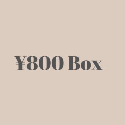 【現地払い専用】 レンタルボックス 800円 作家様専用