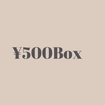 【現地払い専用】 レンタルボックス 500円 作家様専用
