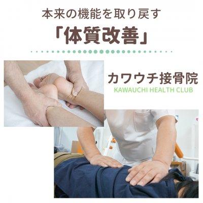 【体質改善WEBチケット】カワウチ接骨院