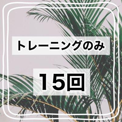 【トレーニングのみ】15回