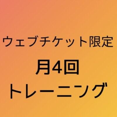 ツクツク!!限定【月額制】ウェブチケット限定 月4回 トレーニング