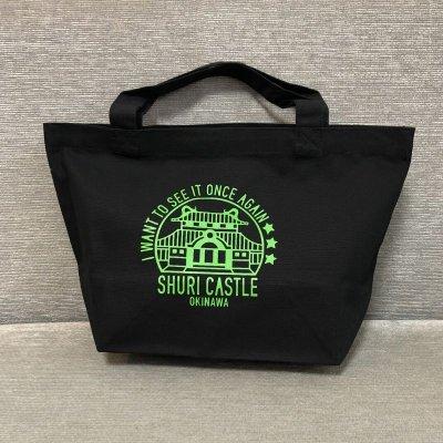 首里城デザイン経済応援バッグ【ライム:Sサイズ】