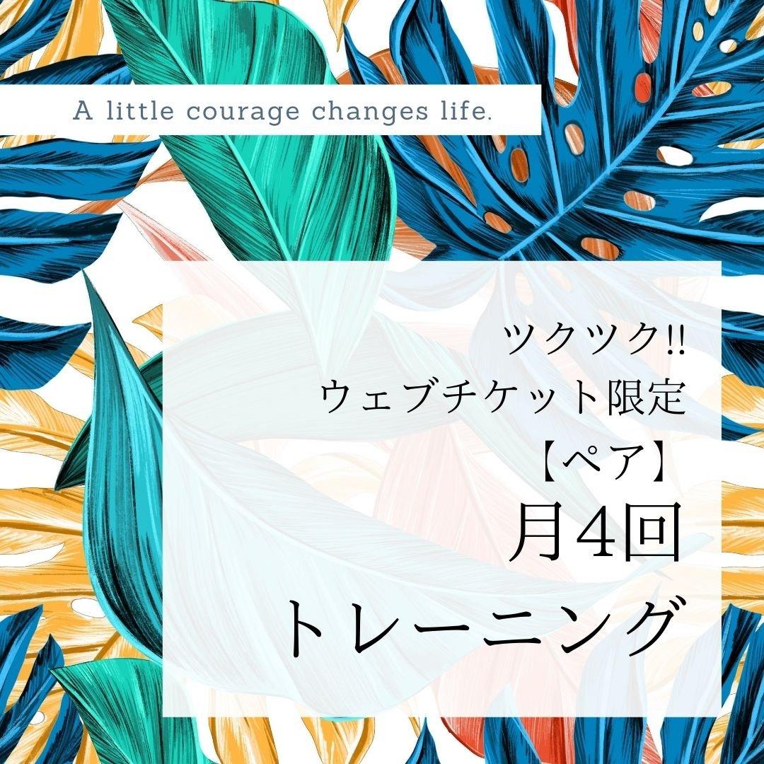 ツクツク!!限定【月額制】【ペア】ウェブチケット限定 月4回 トレーニングのイメージその1