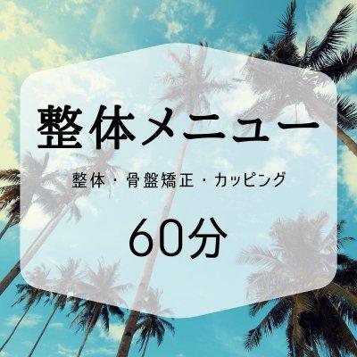【整体メニュー|会員】60分
