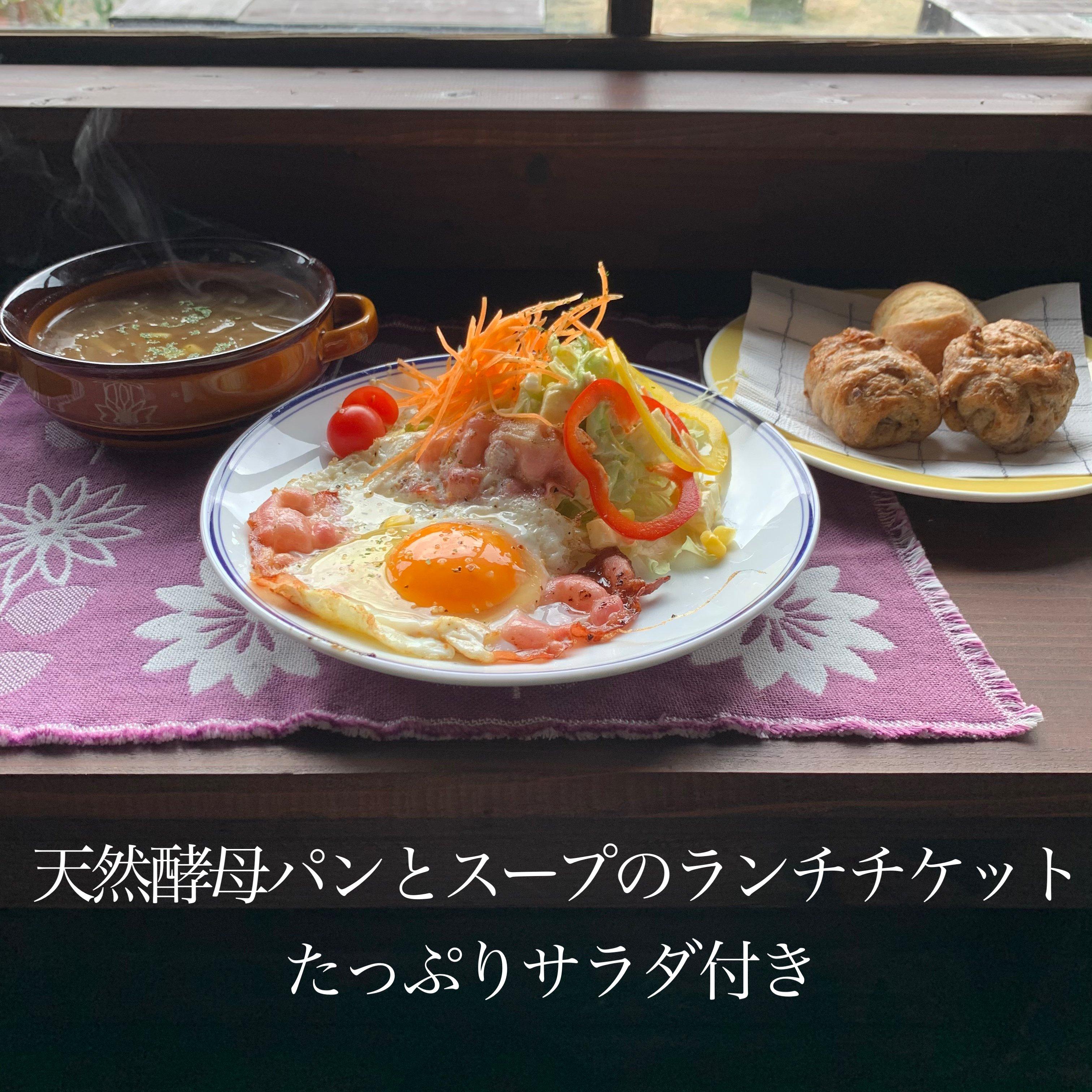 天然酵母パンとスープのランチウェブチケット[900円税込]のイメージその1