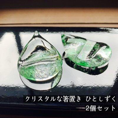 クリスタルな箸置き2個入り/色:グリーン