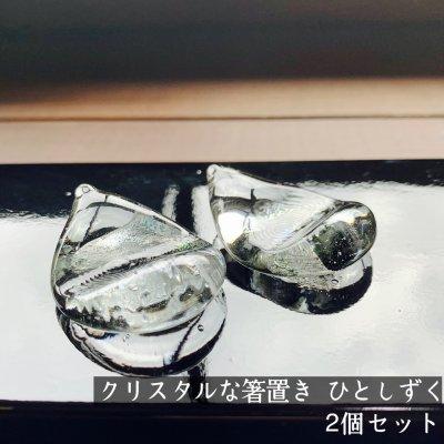 クリスタルな箸置き2個入り/色:ブラッククリア