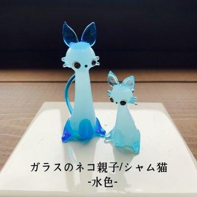 ガラスのネコの親子/シャム猫ブルー