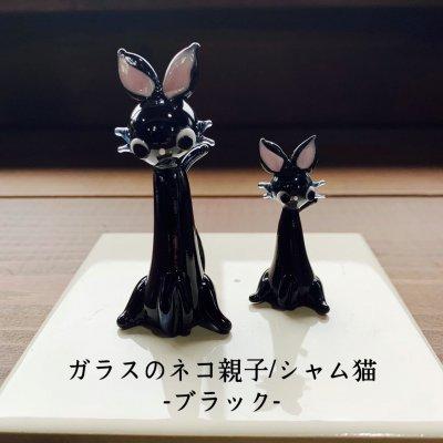 ガラスのネコの親子/シャム猫ブラック