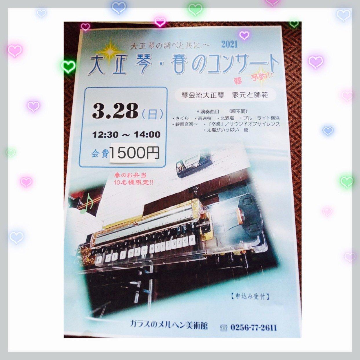 3月28日開催/越前浜ガラスのメルヘン美術館お弁当付き/大正琴春のコンサートのイメージその1
