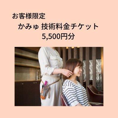 かみゅ技術料金チケット 5,500円分