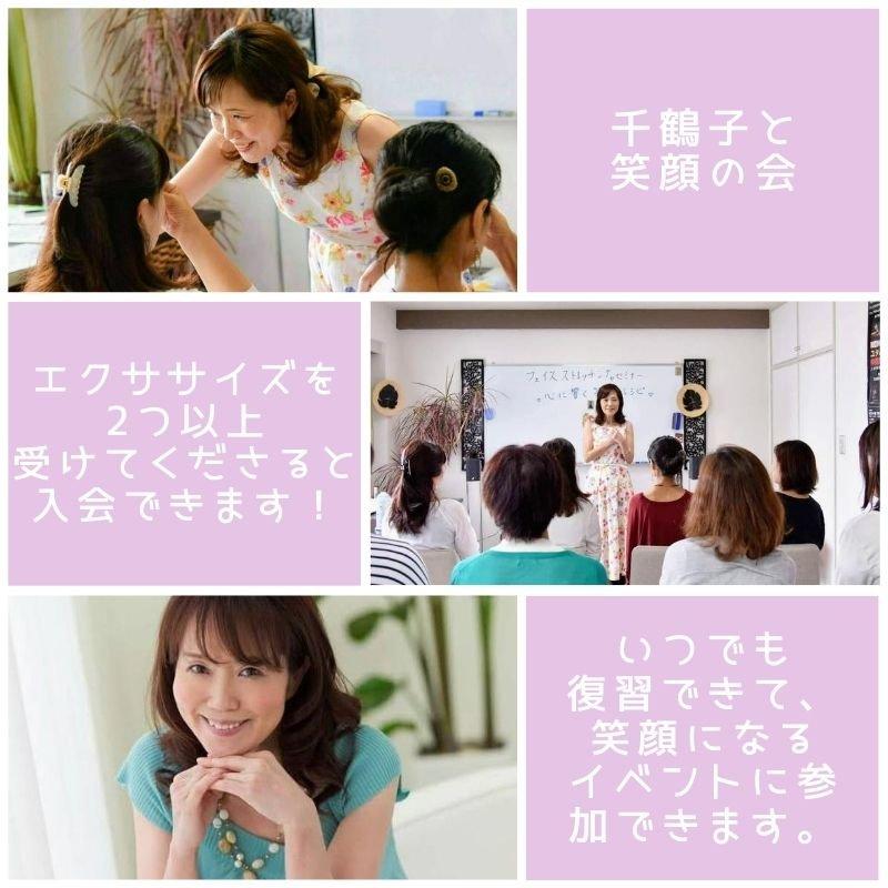 千鶴子と笑顔の会のイメージその2