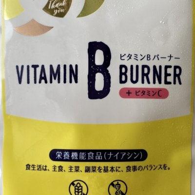 ビタミンB群バーナー【ミトコンドリアサポート】