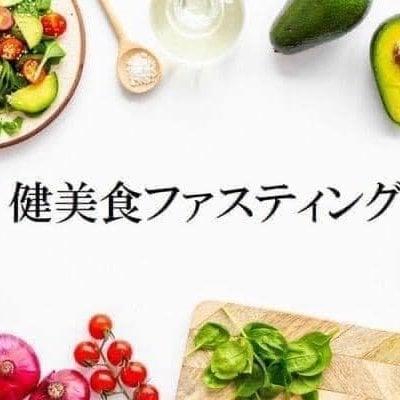 【実質無料!】ダイエットもデトックスも!【健美食ファスティング】動画セミナー