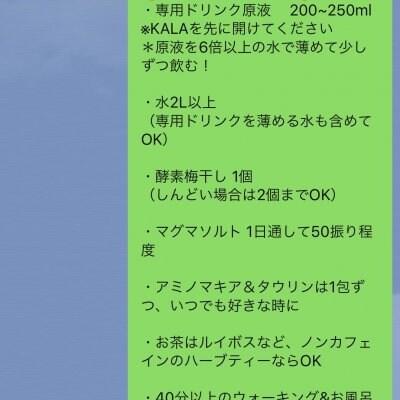 リピーター様用 健美食ファスティングサポートメッセージ【SNS投稿で無料!】