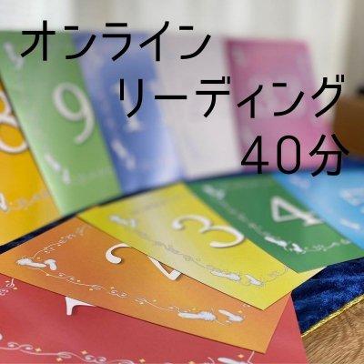 【オンライン】【Sparkly】〜スパークリー〜数秘リーディング☆フル鑑定☆40分