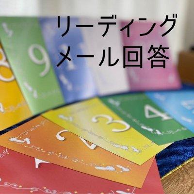【Sparkly】〜スパークリー〜数秘リーディング(メール回答)