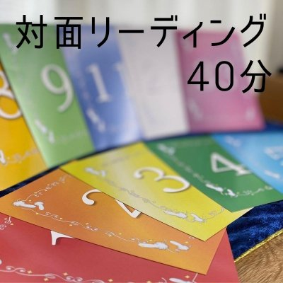 【対面/境港市】【Sparkly】〜スパークリー〜数秘リーディング☆フル鑑定☆40分