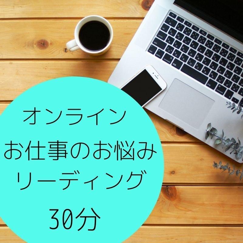 【オンライン】【Sparkly〜スパークリー〜】お仕事のお悩み 30分 リーディングセッションのイメージその1